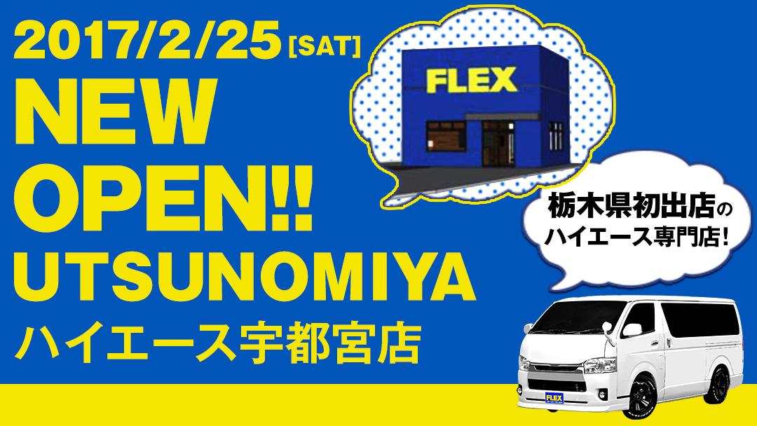 2月25日(土) 栃木県宇都宮市にハイエース宇都宮店 オープン!
