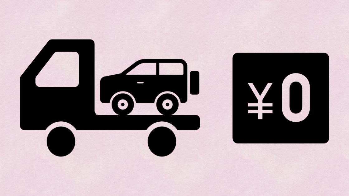 全国への遠隔地納車費用をサービス