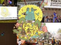 東京アウトサイドフェスティバルトップ