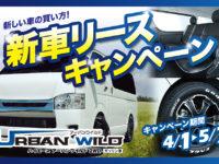 【FLEX NEWS】カスタムハイエース「URBAN WILD」の新車リースが4月1日~キャンペーン特価でスタート!