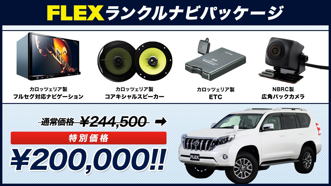 FLEX-ランクルナビパッケージ