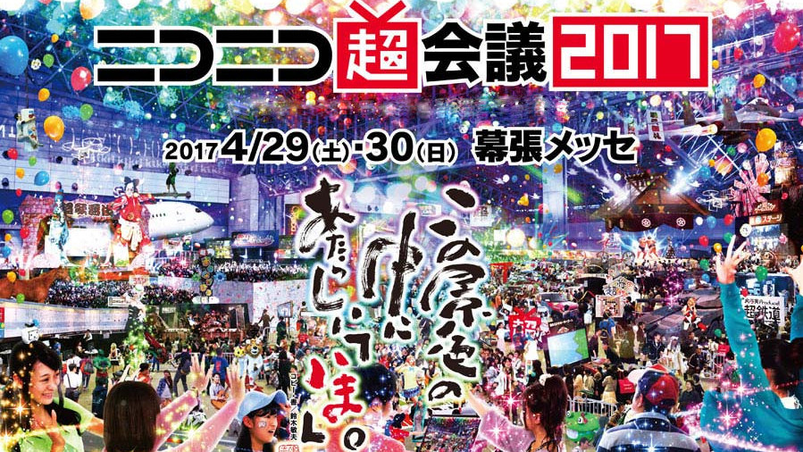 4月29日(土)~30日(日)に幕張メッセにて開催される「ニコニコ超会議」に出展します!