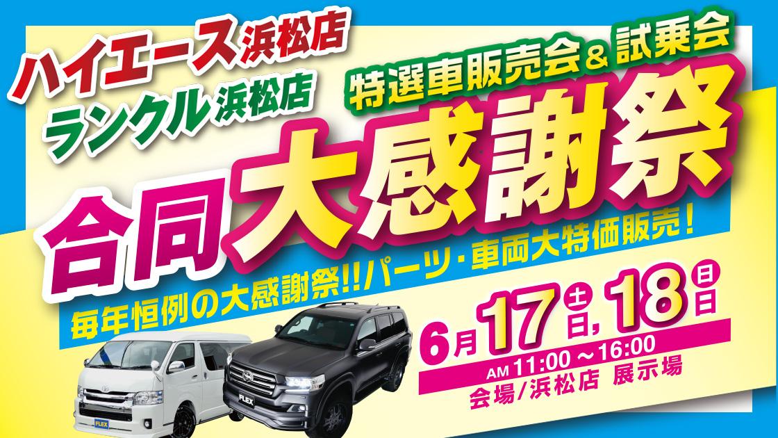 ランクル・ハイエース浜松店合同開催の大感謝祭