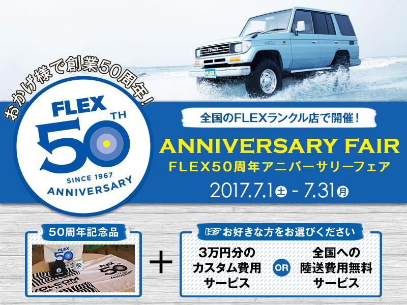 FLEX50周年アニバーサリーフェア