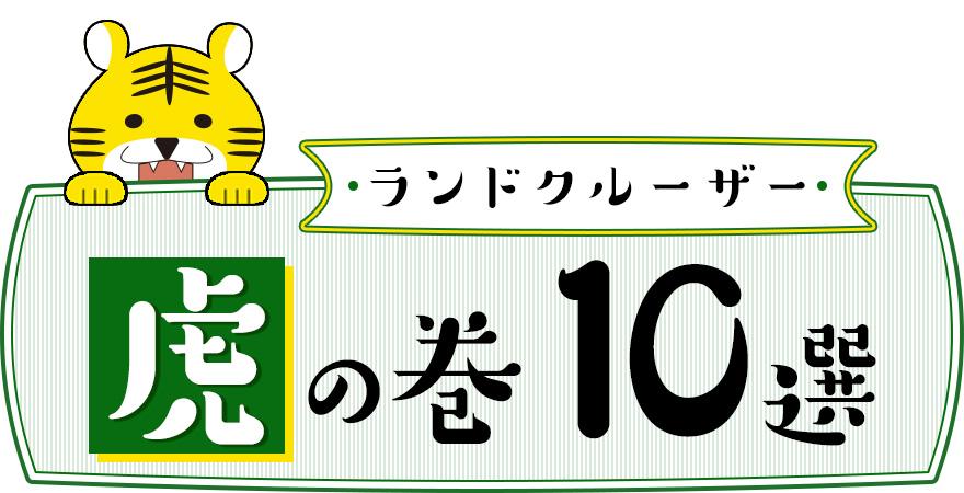 ランドクルーザー虎の巻10選