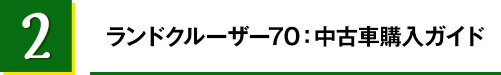 2.ランドクルーザー70:中古車購入ガイド