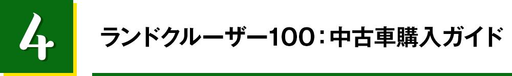 4.ランドクルーザー100:中古車購入ガイド