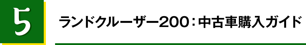 5.ランドクルーザー200:中古車購入ガイド
