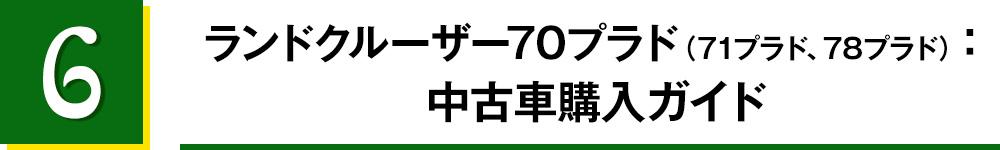 6.ランドクルーザー70プラド(71プラド、78プラド):中古車購入ガイド