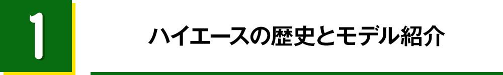 1.ハイエースの歴史とモデル紹介