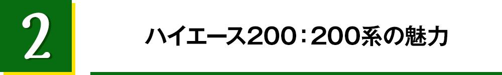 2.ハイエース200:200系の魅力