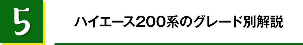 5.ハイエース200系のグレード別解説