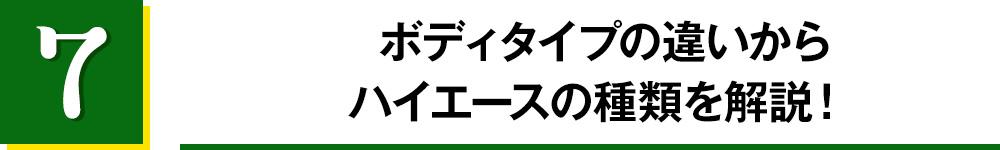 7.ボディタイプの違いからハイエースの種類を解説!
