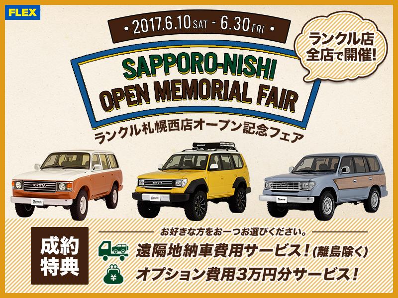 ランクル札幌西店オープン記念フェア