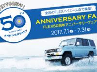 【FLEX NEWS】全国のランクル店&JEEP店でFLEX50周年アニバーサリーフェアを開催します!