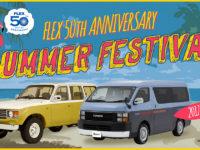 【FLEX NEWS】夏だ! ランクルだ! ハイエースだ! フレックス50周年夏フェス大開催!