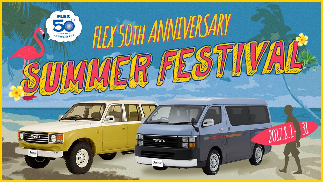フレックス50周年夏フェス