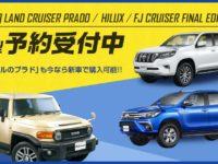 新型ハイラックス 150プラド FJクルーザーファイナルエディション予約中