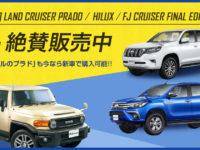 トヨタの新型ハイラックス・FJクルーザー ファイナルエディション販売中!