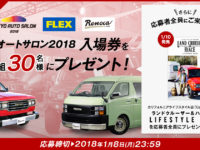 えっ! 東京オートサロン2018のチケットが当たるって!? フレックスは今年もTASに超出展!