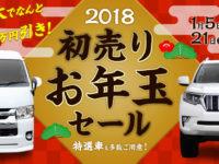フレックス2018年 初売りお年玉セールが大開催!