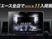アルパイン フローティングBIGX|ハイエース レジアスエースに規格外の大画面11型ナビが登場!