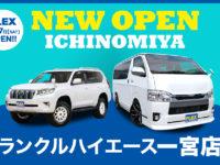 【FLEX NEWS】愛知県内最大級! ランクル・ハイエース一宮店が2月にオープン!