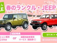 【FLEX NEWS】FLEX春のランクル・JEEP祭り開催!