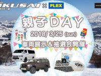 私をスキーに連れてって! 3月25日(日)は、札幌国際スキー場にてFLEXが車両展示&抽選会を開催!
