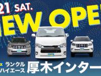 【FLEX NEWS】南関東最大級のFLEX店舗 ランクルハイエース厚木インター店が7月21日(土)にオープン!