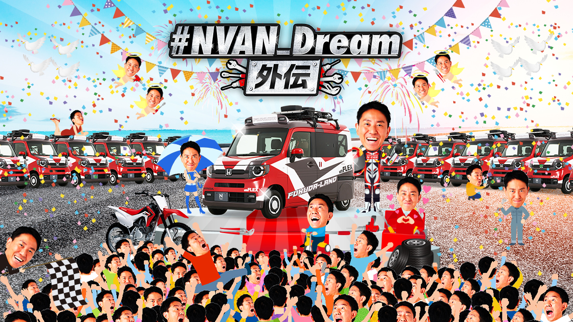 NVAN DREAM外伝