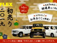 【FLEX NEWS】2019年の初売りは1月5日(土)スタート!