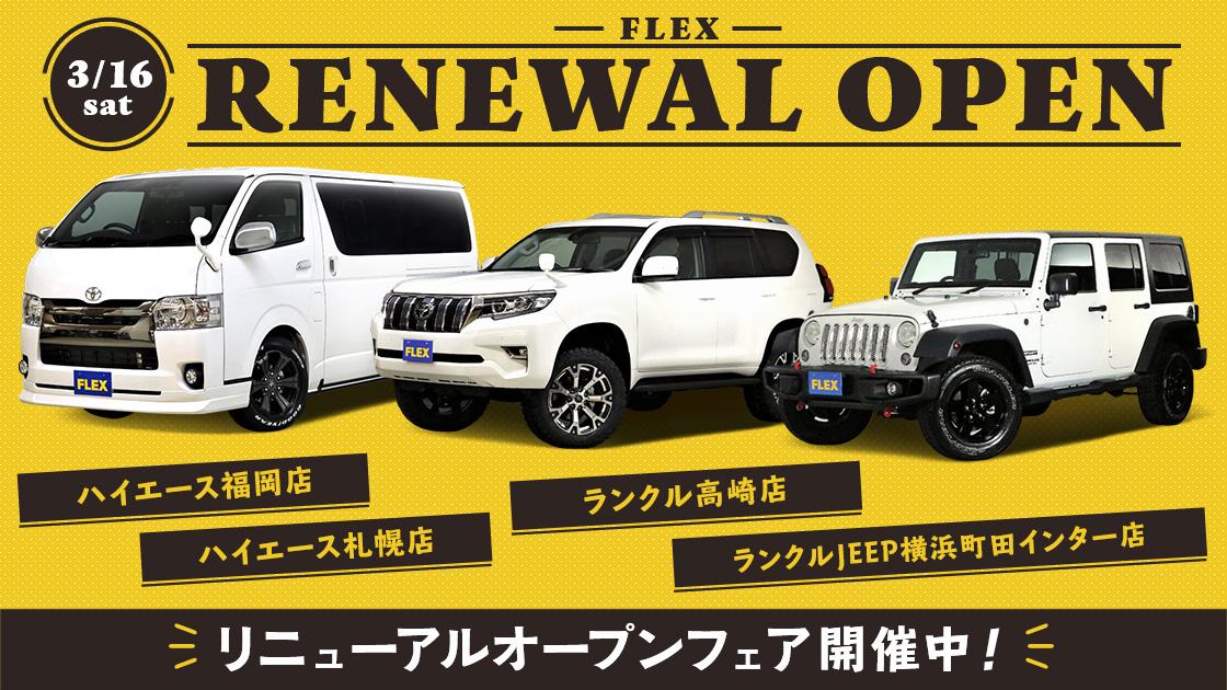 【FLEX NEWS】4店舗同時リニューアルオープン!記念フェアも開催中!