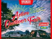 イオンモール幕張新都心 Active Outdoor Fair