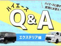 【エクステリア編~Part2~】ハイエースQ&A バンパーガードやヒッチメンバー等について、プロがお答え!