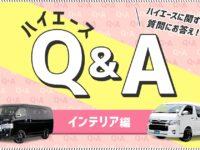 【インテリア編】ハイエースQ&A 車中泊やベッドキット等について、プロがお答え!