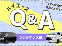 【メンテナンス編】ハイエースQ&A オイル交換について、プロがお答え!