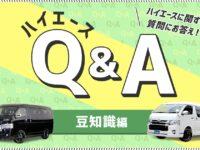【豆知識編】ハイエースQ&A ボディのサイズやバッテリー等について、プロがお答え!