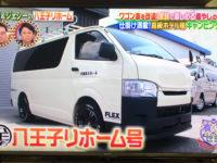 【FLEX NEWS】9月9日放送の「有吉ゼミ」の人気コーナーにフレックス登場!