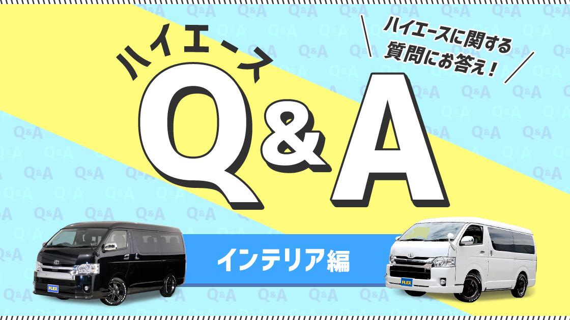 【インテリア編】ハイエースQ&A シートカバーやアームレスト等について、プロがお答え!