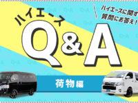 【荷物編】ハイエースQ&A センターコンソールやトランポについて、プロがお答え!