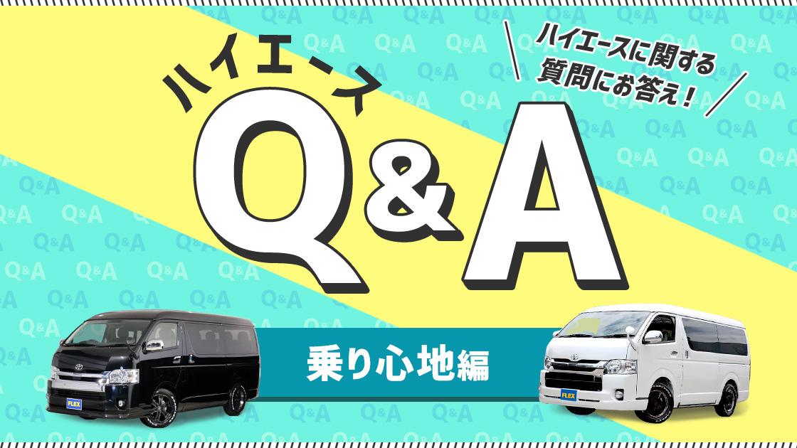 【乗り心地編】ハイエースQ&A セカンドシートやキャプテンシートについて、プロがお答え!