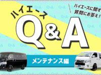 【メンテナンス編】ハイエースQ&A オイル交換やバッテリー等について、プロがお答え!