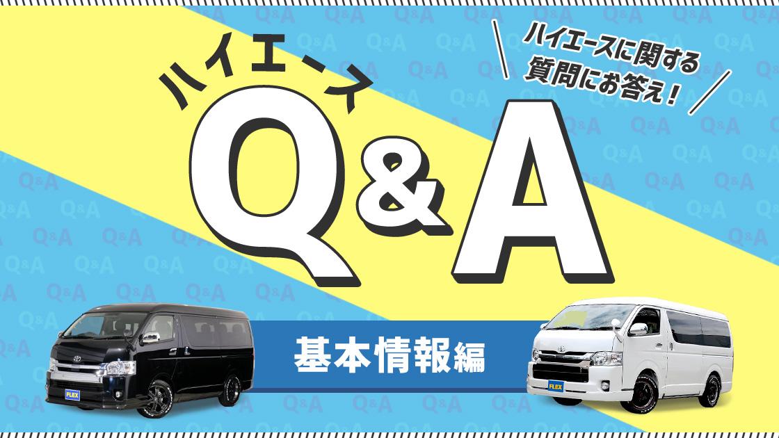 【基本情報編】ハイエースQ&A ボディのサイズやバッテリー等について、プロがお答え!
