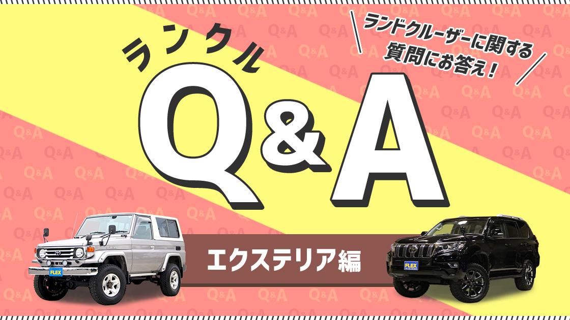 【エクステリア編】ランクルQ&A ランクルのリフトアップについて、プロがお答え!