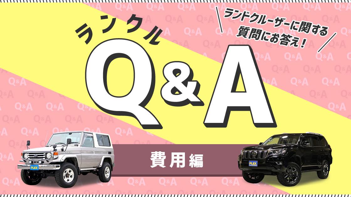 【費用編】ランクルQ&A ランクルの燃費や維持費について、プロがお答え!