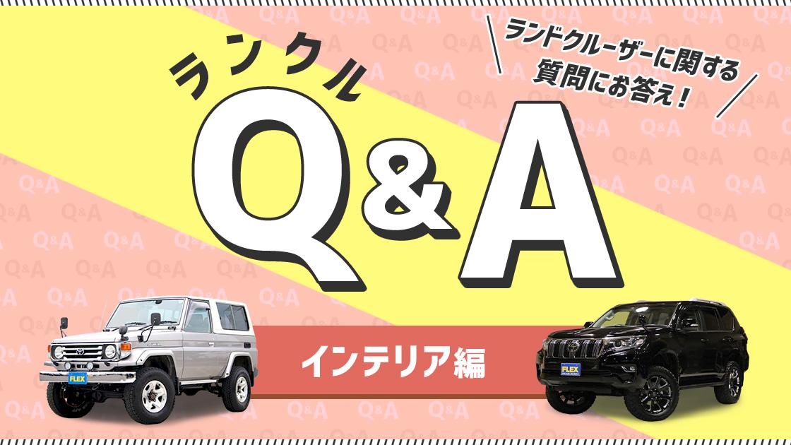 【インテリア編】ランクルQ&A ランクルの内装について、プロがお答え!
