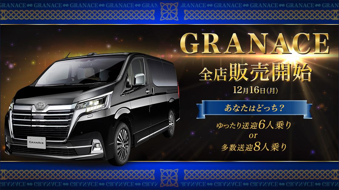 トヨタ グランエース 12月16日全店販売開始