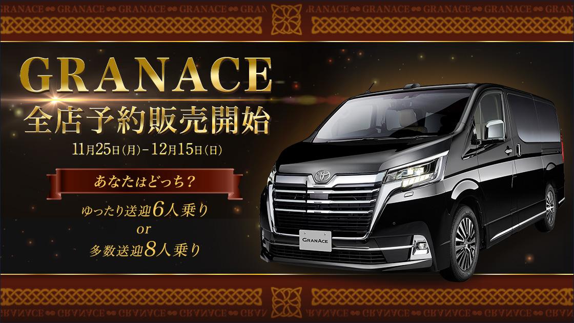 【予約販売開始】話題のラグジュアリーなフルサイズワゴン、トヨタ グランエース
