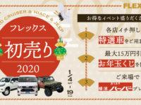 2020_hatsuuri